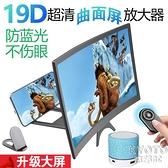 14寸超清手機屏幕放大器超大多功能投影看電視神器桌面追劇神器48 快速出貨