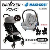 ✿蟲寶寶✿【法國Babyzen】新手爸媽推薦組!YOYO+(6+白管) 搭配cabrio新生兒提籃