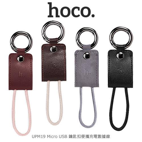 hoco UPM19 Micro USB 鑰匙扣便攜充電數據線 電源線