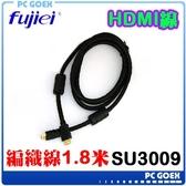 ☆pcgoex 軒揚☆ 力祥 Fujiei HDMI公-HDMI 公數位影音轉接線 編織線 1.8米 1.3版認證  SU3009