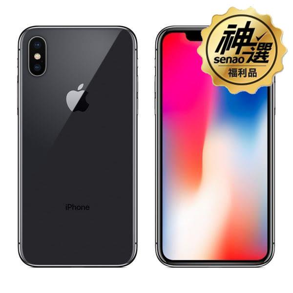 【下殺8折】iPhone X 64GB【神選福利品】