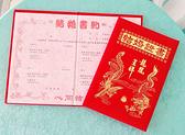K金龍鳳結婚證書 結婚登記 婚俗用品 結婚證書 男方結婚用品【皇家結婚百貨】
