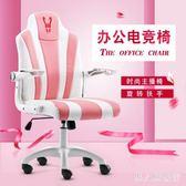 簡約電腦椅家用辦公椅子靠背休閒轉椅升降老板座椅宿舍電競游戲椅 DR8013【男人與流行】