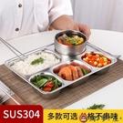 兒童餐盤分格飯盤成人家用四格餐盤套裝【淘...