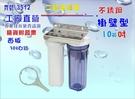 【巡航淨水】淨水器10英吋二管白鐵濾殼組(一透一白).電解水機前置過濾器.飲水機.軟水器.貨號3512