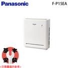 【Panasonic國際】3坪 空氣清淨機 F-P15EA 免運費