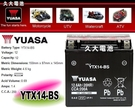 ✚久大電池❚ YUASA 機車電池 機車電瓶 YTX14-BS 適用 GTX14-BS FTX14-BS 重型機車電池
