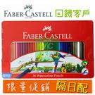 即日起特賣回饋客戶 【隔日配】Faber-Castell 輝柏 115937 水性彩色鉛筆 (鐵盒裝) 36色入 /盒