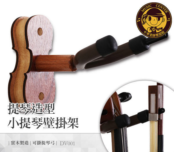 【小麥老師樂器館】提琴造型 小提琴壁掛架 小提琴掛架 DV001 壁掛架 小提琴架【A854】