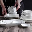 碗 碗碟套裝碗盤子家用餐具陶瓷北歐網紅吃飯碗筷4-10人日式輕奢【快速出貨八折搶購】