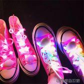 發光閃光熒光鞋帶七彩光鞋帶