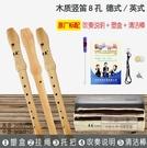 蕭樂器 豎笛德式高音8孔木笛子27G學生用英式26B八孔F調木質中音豎笛-全館88折起JY