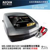 麻新電子經銷 ms-1000 全自動 電瓶充電器 6v 12v 10a 汽車 機車 充電機 ms 1000 哈家人