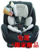 奇哥 Joie 豪華頂級嬰童雙向汽座 安全座椅(0~7歲成長型)