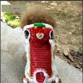 巴黎彩虹 舞龍舞獅變身裝 新年好運旺衣服 小型犬冬季溫暖衣物 兩腳 寵物服飾 現+預購