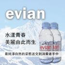 《法國EVIAN 》伊雲礦泉水(330m...