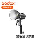 黑熊數位 Godox 神牛 ML60Bi 雙色溫 LED燈 攝影燈 色溫燈 手持外拍燈 棚燈 補光燈 持續燈