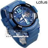 Lotus 時尚錶 雙環電子雙顯 數字錶 電子錶 女錶 男錶/學生錶/中性錶/運動錶 藍色 LS-3255-05藍色
