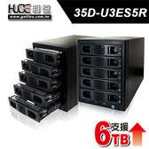 【免運費】伽利略 USB3.0 SATA  RAID + eSATA 3.5吋 5槽硬碟外接盒 / 35D-U3ES5R