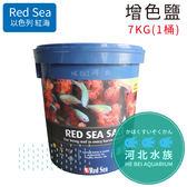[ 河北水族 ]  以色列 紅海 RED SEA【增色鹽  7KG(1桶)】R11056