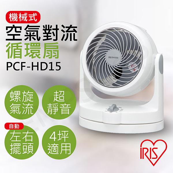 預購!預計5月底到貨寄出【日本IRIS】機械式空氣對流循環扇 PCF-HD15