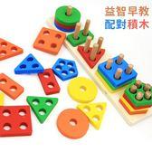 玩具 益智早教木製幾何智力板 形狀顏色配對積木 長方底  B7R065 AIB小舖
