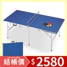 露營用具收納 折疊桌 乒乓球 運動 野餐桌【 R0001】乒乓球桌(深藍桌面) MIT台灣製 收納專科
