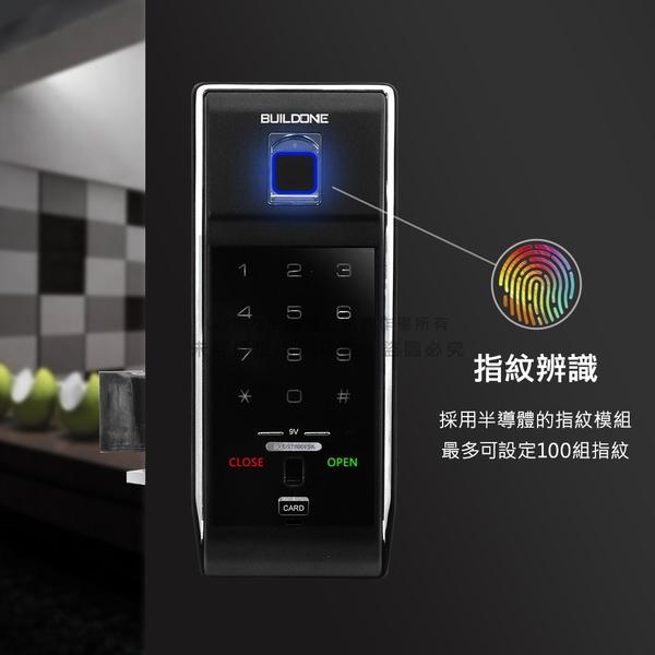 BUILDONE 四合一密碼/指紋/卡片/鑰匙智慧輔助鎖BO-DST800FSK(附基本安裝)