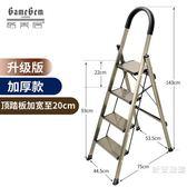 梯子格家用摺疊人字梯鋁合金加厚室內四五六步樓梯多功能扶梯WY『全館一件八折』