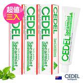 三入組-澳洲CEDEL清淨潔白薄荷牙膏110g【1838歐洲保養】