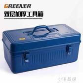 工具箱家用鐵皮大號五金收納箱多功能中號小號手提式工具箱CY『小淇嚴選』