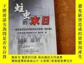 二手書博民逛書店罕見蛀蟲的末日:來自首都懲治和預防職務犯罪第一線的報告18483