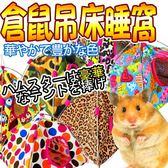【培菓幸福寵物專營店】dyy》倉鼠 小鸚鵡保暖帳篷睡袋蒙古包22*22cm(顏色隨機出貨)