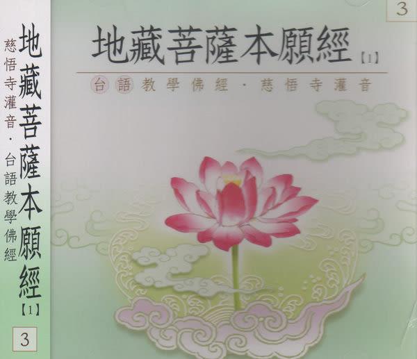台語教學佛經 3 地藏菩薩本願經CD(3片裝)慈悟寺灌音 消業解厄 (購