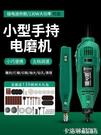 雕刻機 電磨機小型手持電動打磨拋光機木雕...