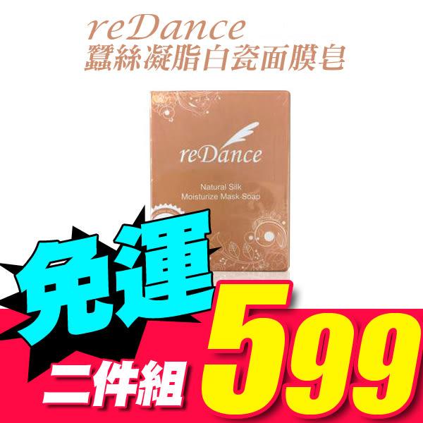 《兩件免運》reDance 瑞丹絲 蠶絲凝脂白瓷面膜皂 70g 盒裝公司貨【小紅帽美妝】