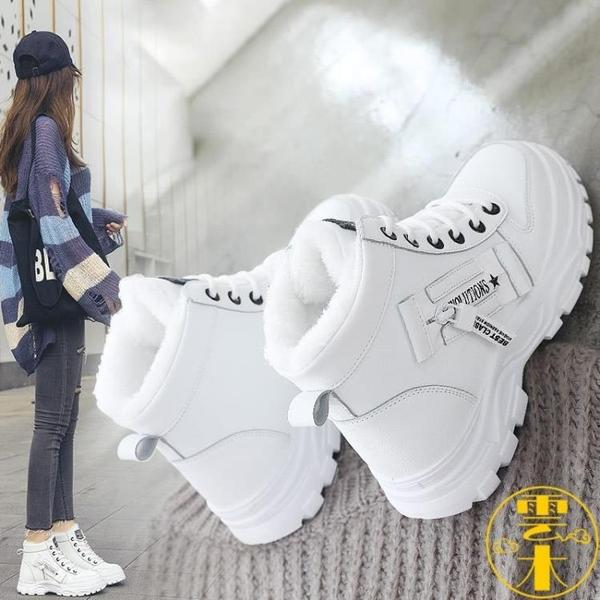 雪地短靴女百搭棉鞋加絨保暖冬鞋冬季馬丁靴子【雲木雜貨】