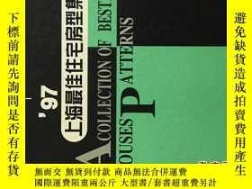 二手書博民逛書店罕見97'上海最佳住宅房型集萃Y155179 李淳編,楊建勇編著