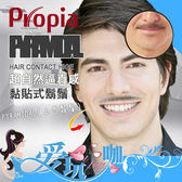 ● PYRAMIDAL 上唇鬍子 ● 日本 PROPIA 超自然逼真感 黏貼式鬍鬚 Hair Contact HIGE 日本製造
