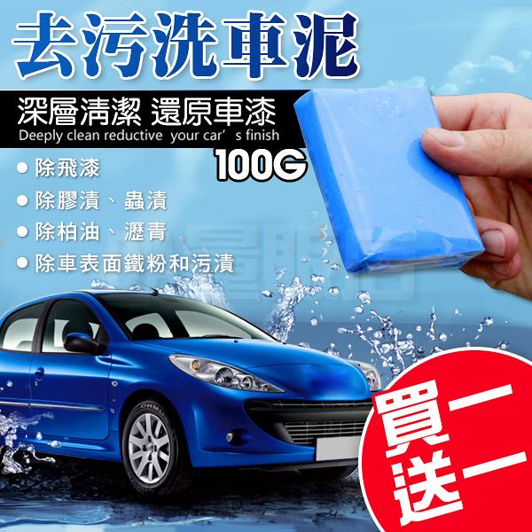 [99免運]汽車美容黏土 洗車去污泥 美容黏土 買一送一 磁土 洗車泥 漆面去汙拋光泥 去鐵粉 去柏油