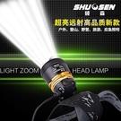 頭燈 led超亮充電式頭戴T6手電筒疝氣夜釣魚鋰電強光變焦頭燈礦燈