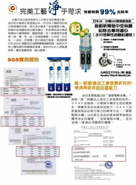 {全省免運費} Buder 普德長江(日立)電解水機本機濾心TC-801 中空絲膜濾心-再加送3M 多用途剪刀-