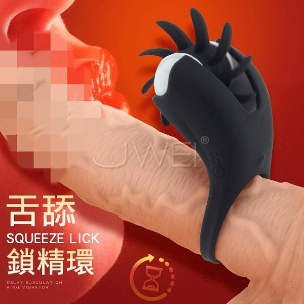 傳說情趣~Squeeze lick.10段變頻男女共震旋轉魔舌延時鎖精環