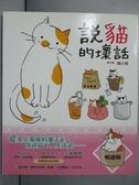 【書寶二手書T9/繪本_GRX】說貓的壞話_貓小姐