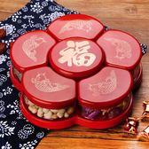 旋轉果盤干果盒糖果盒家用干果盤分格帶蓋客廳婚慶茶幾瓜子水果盤 晶彩生活