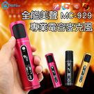 【00575】 老頑童 MC-929 手...