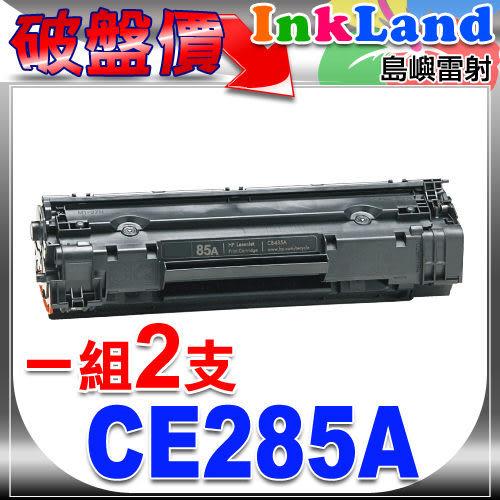 HP CE285A NO.85A 相容碳粉匣 一組二支【適用】 LJ P1102/LJ P1102W/M1132/M1212nf