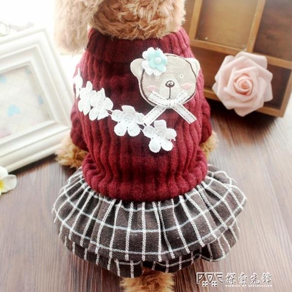 小狗狗衣服泰迪比熊中小型犬幼犬奶狗寵物貓咪春季可愛裙子秋冬裝 探索先鋒
