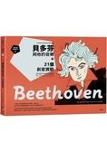 跟大師學創造力5:貝多芬與他的音樂 21個創意實驗