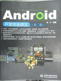 【書寶二手書T2/大學資訊_XCO】Android開發完全講義(第二版)_李寧
